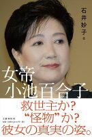 政治家としての資質を問う◆『女帝 小池百合子』石井 妙子