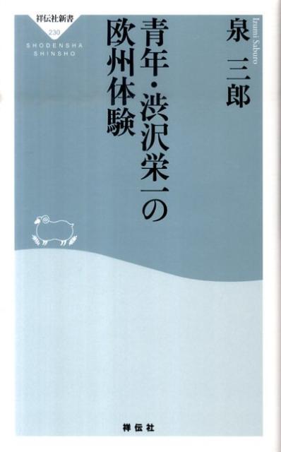 「青年・渋沢栄一の欧州体験」の表紙