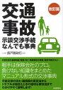 【送料無料】交通事故示談交渉手続なんでも事典改訂版 [ 生活と法律研究所 ]