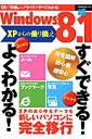 【楽天ブックスならいつでも送料無料】Windows 8.1 XPからの乗り換えすぐできる!よくわかる!