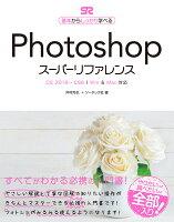 9784800712301 - 2020年Adobe Photoshopの勉強に役立つ書籍・本
