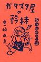トマス・ピンチョンから太田光まで、厳選八十二作+その他五作/千五百字に詰まった一冊入魂の矜持をご覧じろ。[帯]