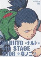 NARUTO-ナルトー4th STAGE 2006 巻ノニ