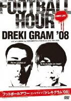 ドレキグラム '08