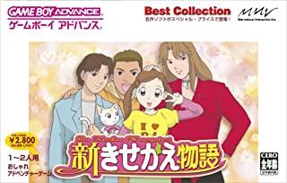 新きせかえ物語 Best Collection