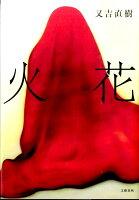 『火花』の画像