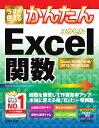 今すぐ使えるかんたん Excel関数[Excel 2019/2016/2013/2010対応版] [ 日花弘子 ]