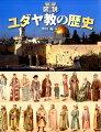 図説ユダヤ教の歴史
