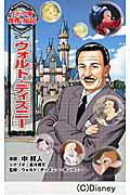 「ウォルト・ディズニー」の表紙