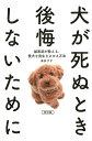 犬が死ぬとき後悔しないために改訂版 獣医師が教える、愛犬を長生きさせる方法 [ 青井すず ]