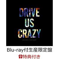 【連動購入特典対象+先着特典】DRIVE US CRAZY【Blu-ray付生産限定盤】 (キャラサイン入り描き下ろし収納BOX&特典Blu-ray+L判ブロマイド付き)