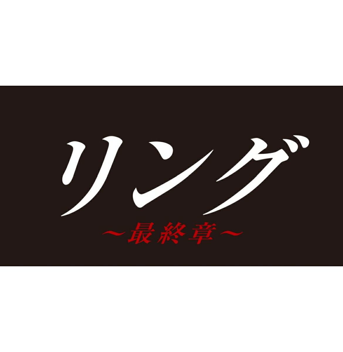 リング〜最終章〜 DVD BOX