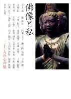 【バーゲン本】佛像と私 二十一人の心の旅