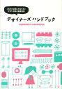 デザイナーズハンドブック これだけは知っておきたいDTP・印刷の基礎知識 [ アリカ ]