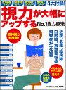 【送料無料】視力が大幅にアップするNo.1自力療法