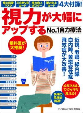 視力が大幅にアップするNo.1自力療法 (Makino mook マキノ出版ムック)