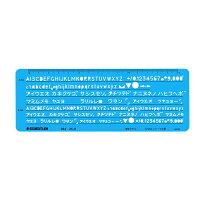 ステッドラー テンプレート カタカナ 英 数字 定規 0.5mm シャープペンシル用 982 25-6