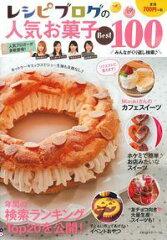 【楽天ブックスならいつでも送料無料】レシピブログの人気お菓子Best 100