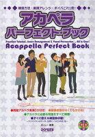 『アカペラ・パーフェクト・ブック 練習方法・楽譜アレンジ・ボイパこれ1冊! 』の画像