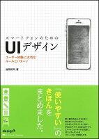 9784797372304 - UI・UXデザインの勉強に役立つ書籍・本や教材まとめ