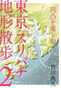 【楽天ブックスならいつでも送料無料】東京「スリバチ」地形散歩(2) [ 皆川典久 ]