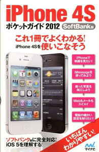 【送料無料】iPhone 4Sポケットガイド(2012 SoftBank版) [ 松山茂 ]