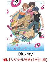 【楽天ブックス限定先着特典 & 全巻購入特典対象】さらざんまい 6(完全生産限定版)(オリジナルポストカード付き)【Blu-ray】