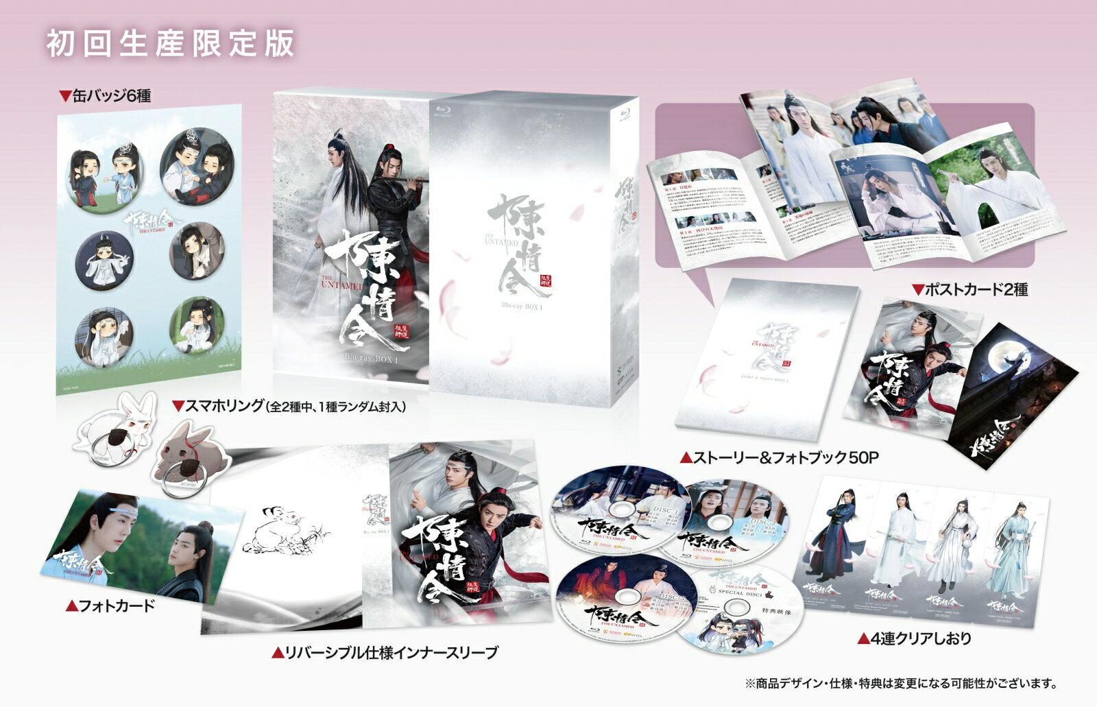 陳情令 Blu-ray BOX1【初回限定版】【Blu-ray】