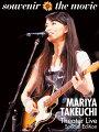 souvenir the movie 〜MARIYA TAKEUCHI Theater Live〜 (Special Edition)