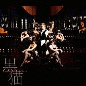 黒猫〜Adult Black Cat〜(初回生産限定盤 CD+DVD)画像