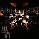黒猫~Adult Black Cat~(初回生産限定盤 CD+DVD) [ Acid Black Cherry ]