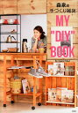 """【楽天ブックスならいつでも送料無料】森泉流手づくり雑貨MY""""DIY""""BOOK [ 森泉 ]"""