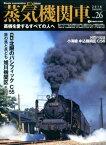 蒸気機関車EX(vol.26) 特集:北限のパシフィックC55 旭川機関区 国鉄の流儀小海線 (イカロスmook)