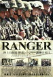 RANGER 陸上自衛隊 幹部レンジャー訓練の91日 [ (邦画) ]