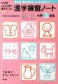 漢字練習ノート小学3年生  新版