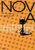 大森望責任編集「NOVA 10」