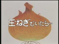 昭和の名作ライブラリー 第31集 玉ねぎむいたら・・・ コレクターズDVD Part1(デジタルリマスター版)