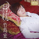 月枕 (Type-C CD+DVD) [ 竹島宏 ]