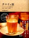 チャイの旅 チャイと、チャイ目線で見る紅茶・日本茶・中国茶 ([テキスト]) [ 神原博之 ]