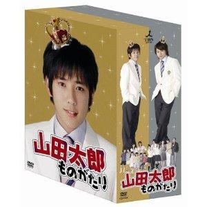 【送料無料】【セール特価】山田太郎ものがたり DVD-BOX