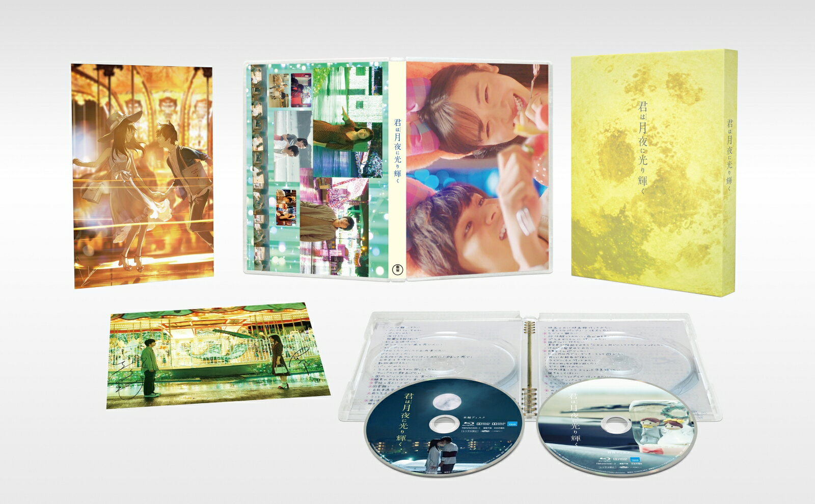 君は月夜に光り輝く Blu-ray 豪華版【Blu-ray】