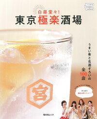 白昼堂々!東京極楽酒場
