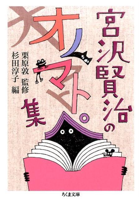 「宮沢賢治のオノマトペ集」の表紙