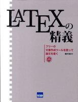 LATEXの精義