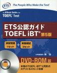 ETS公認ガイドTOEFL iBT第5版 DVD-ROM版 [ Educational Testing ]
