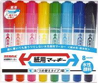 水性顔料マーカー 紙用マッキー 8色S