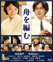 舟を編む【Blu-ray】 [ 松田龍平 ]