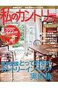 【送料無料】私のカントリー (no.78)