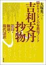 隠れキリシタンの布教用ノート 吉利支丹抄物 影印・翻刻・現代語訳 [ 大塚英二 ]
