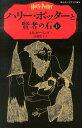 ハリー・ポッターと賢者の石(1-1) (静山社ペガサス文庫) [ J.K.ローリング ]